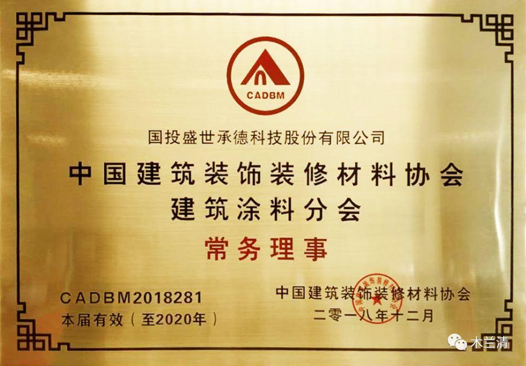 国投盛世任建筑装饰装修材料协会建筑涂料分会常务理事