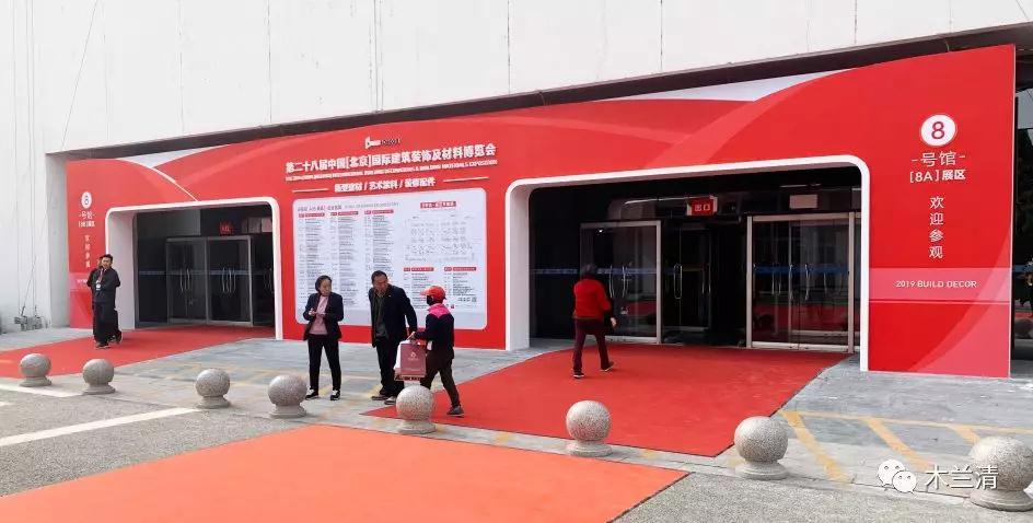 木兰清闪耀亮相第28届中国(北京)建博会 领跑环保墙材新