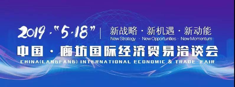 木兰清沸石壁材闪耀亮相2019年中国·廊坊国际经洽会