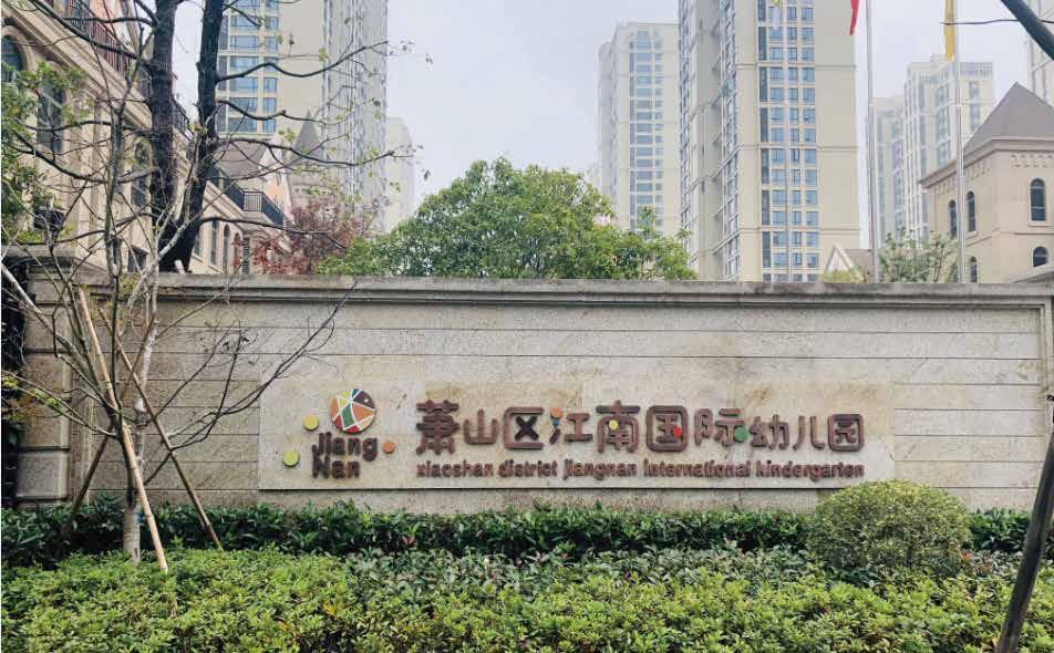 杭州江南国际幼儿园
