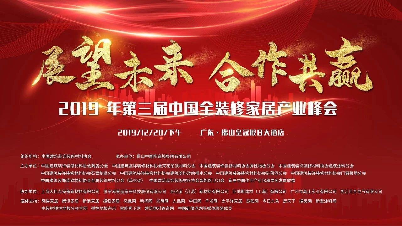 """浙江沸石科技有限公司荣获""""2019华涂奖""""两大荣誉!"""