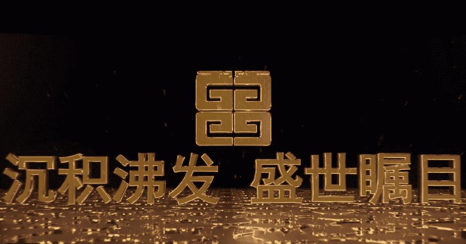 国投盛世河北宣传片