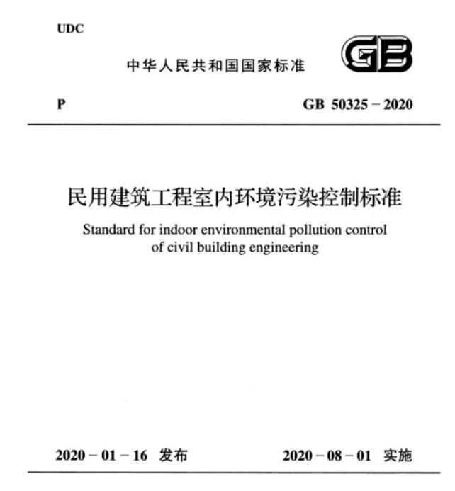 环境污染控制标准