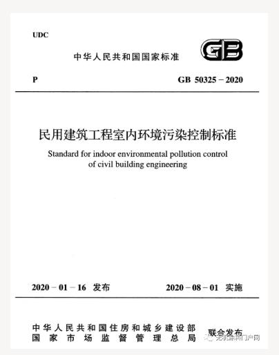 《民用建筑工程室内环境污染控制标准》开始实施